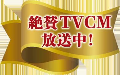 絶賛TVCM 放送中!