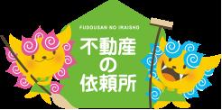 沖縄8店舗展開中 不動産の依頼所