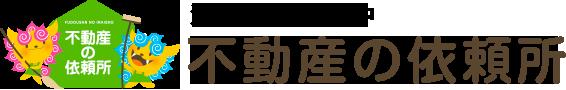 沖縄5店舗展開中 不動産の依頼所