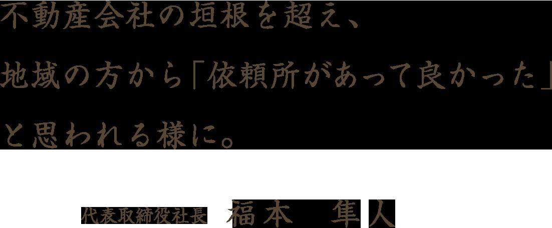 代表取締役社長 福本 隼人