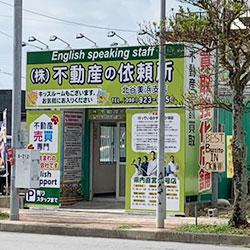 北谷美浜支店のイメージ
