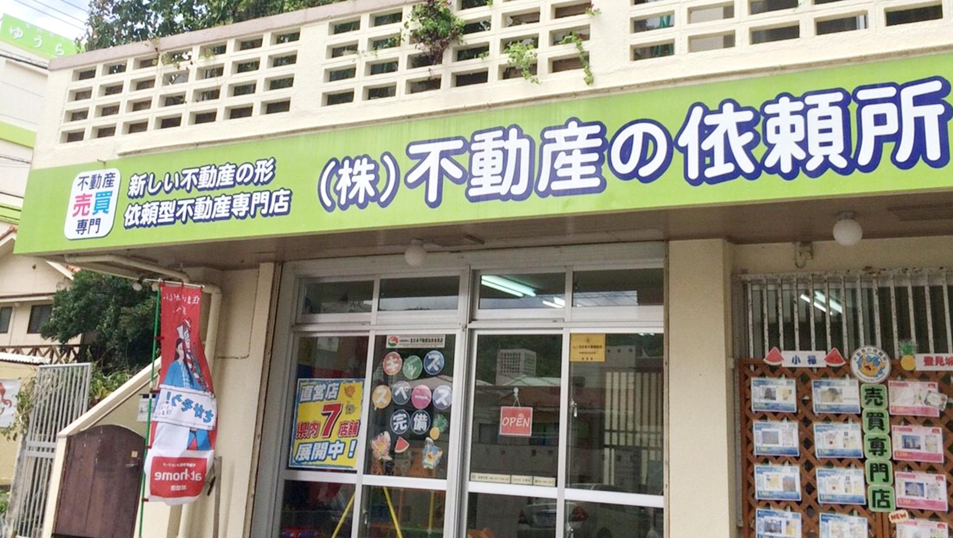 那覇小禄支店のイメージ