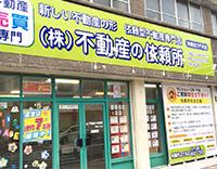 沖縄市コザ支店の外観