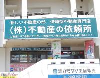 浦添本店の外観